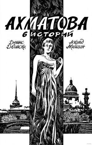 Akhmatova. 6 istorij