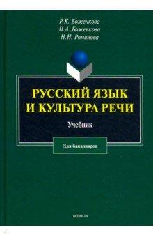 Russkij jazyk i kultura rechi. Uchebnik