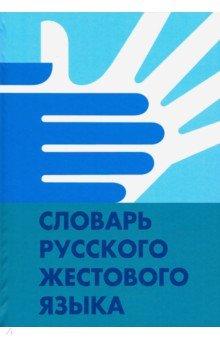 Slovar russkogo zhestovogo jazyka
