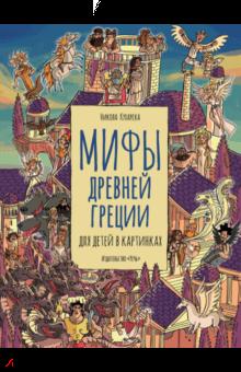 Мифы Древней Греции для детей в картинках