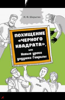"""Pokhischenie """"Chernogo kvadrata"""", ili Novye uroki dedushki Gavrily"""