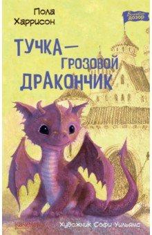 Tuchka - grozovoj drakonchik
