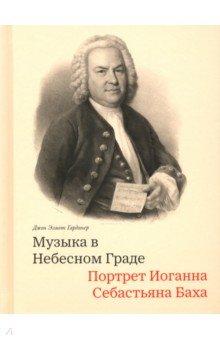 Muzyka v Nebesnom Grade. Portret Ioganna Sebastjana Bakha