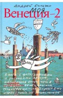 Моя Венеция — 2