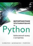 Verojatnostnoe programmirovanie na Python. Bajesovskij vyvod i algoritmy