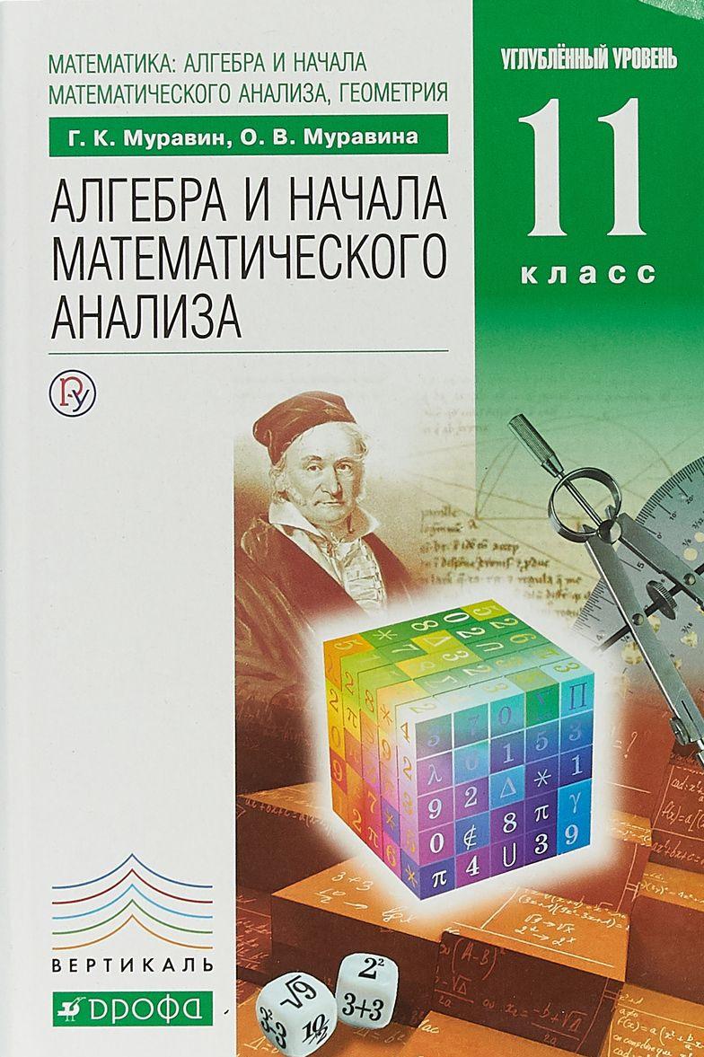 Matematika. Algebra i nachala matematicheskogo analiza, geometrija. Algebra i nachala matematicheskogo analiza. 11 klass. Uglublennyj uroven. Uchebnik
