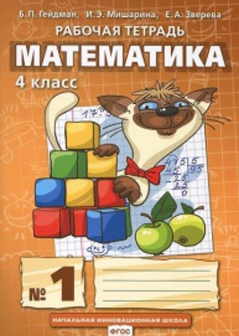 Matematika. 4 klass. Rabochaja tetrad v 4-kh chastjakh. Chast 1