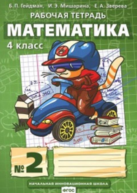 Matematika. 4 klass. Rabochaja tetrad v 4-kh chastjakh. Chast 2