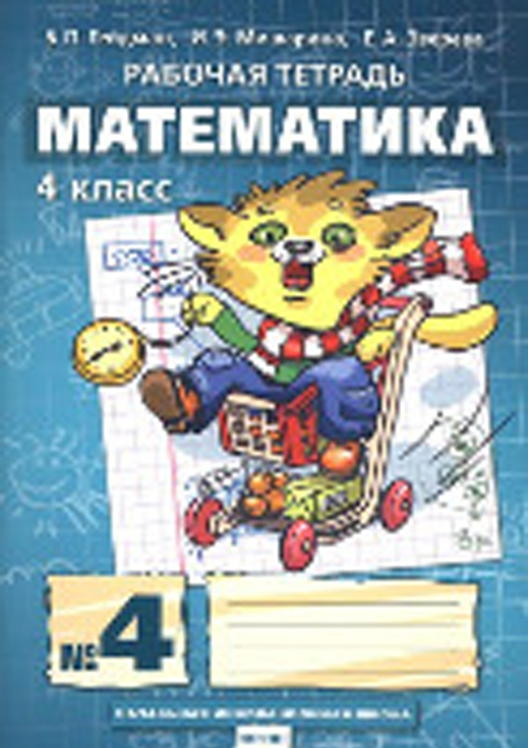 Matematika. 4 klass. Rabochaja tetrad v 4-kh chastjakh. Chast 4