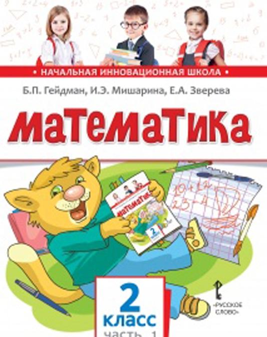 Matematika. 2 klass. Uchebnoe izdanie. Chast 1