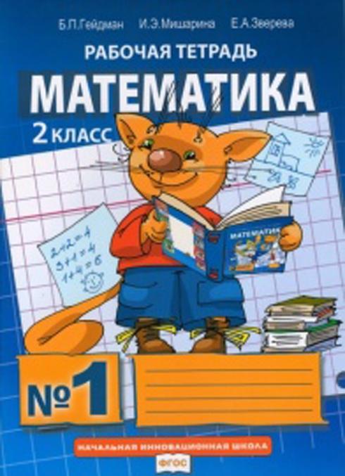 Matematika. 2 klass. Rabochaja tetrad v 4-kh chastjakh. Chast 1