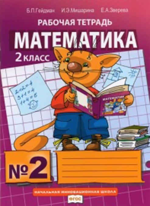 Matematika. 2 klass. Rabochaja tetrad v 4-kh chastjakh. Chast 2