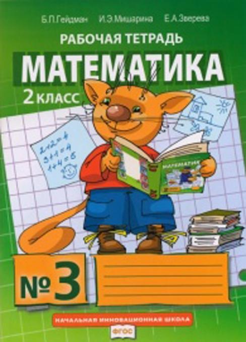 Matematika. 2 klass. Rabochaja tetrad v 4-kh chastjakh. Chast 3