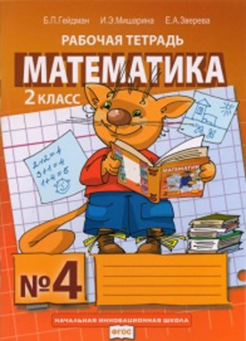 Matematika. 2 klass. Rabochaja tetrad v 4-kh chastjakh. Chast 4