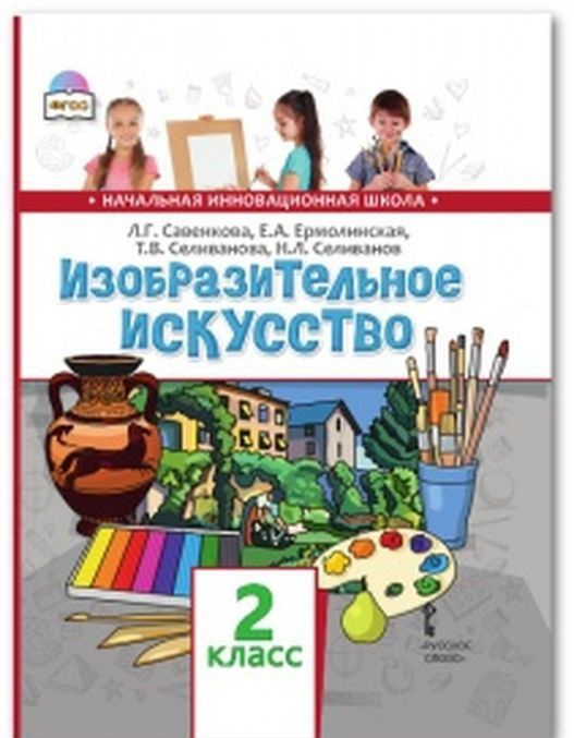 Izobrazitelnoe iskusstvo. 2 klass. Uchebnik