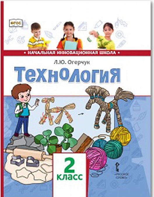 Tekhnologija. 2 klass. Uchebnik
