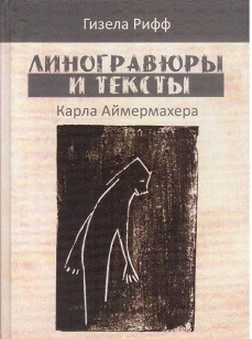 Linogravjury i teksty Karla Ajmermakhera