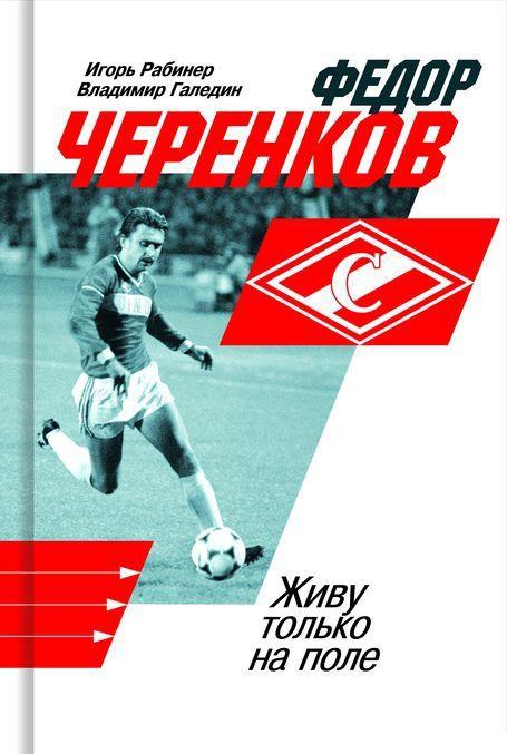 Федор Черенков: Живу только на поле