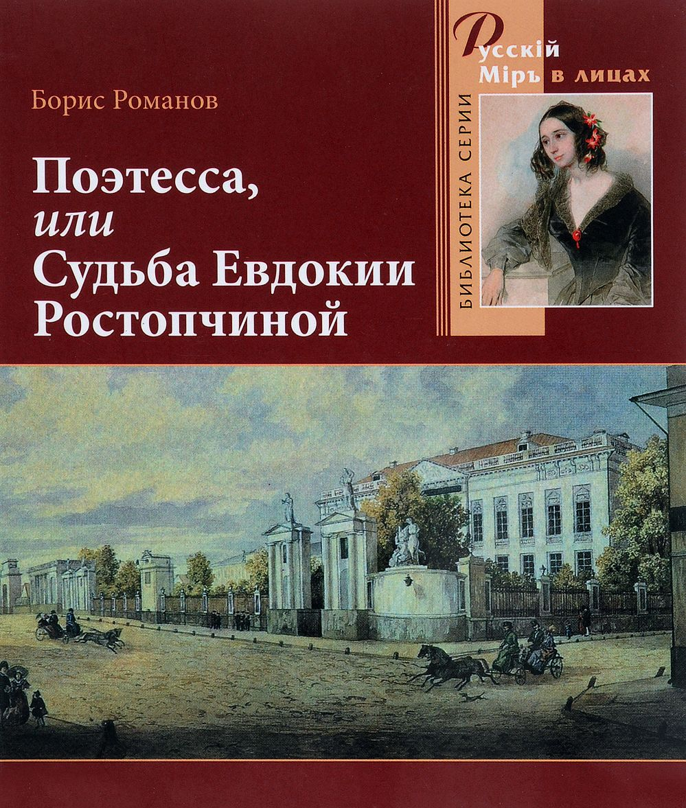 Poetessa, ili Sudba Evdokii Rostopchinoj