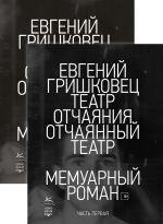 Театр отчаяния. Отчаянный театр. В 2-х томах (комплект из 2 книг)