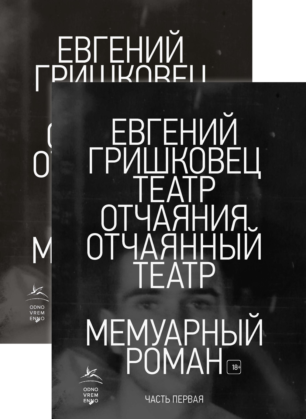 Teatr otchajanija. Otchajannyj teatr. V 2-kh tomakh (komplekt iz 2 knig)