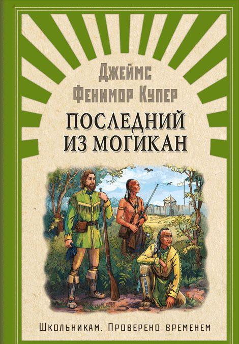 Poslednij iz Mogikan
