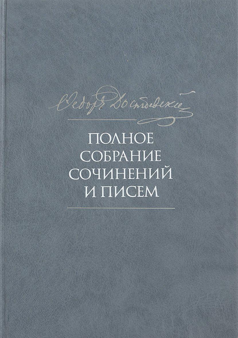 Полное собрание сочинений и писем. В 35-ти томах. Том 8. Идиот