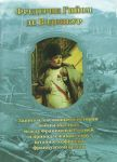 Zapiski, kasajuschiesja istorii vojny 1812 goda mezhdu Frantsiej i Rossiej i prinadlezhaschie peru shtabnogo ofitsera frantsuzskoj armii