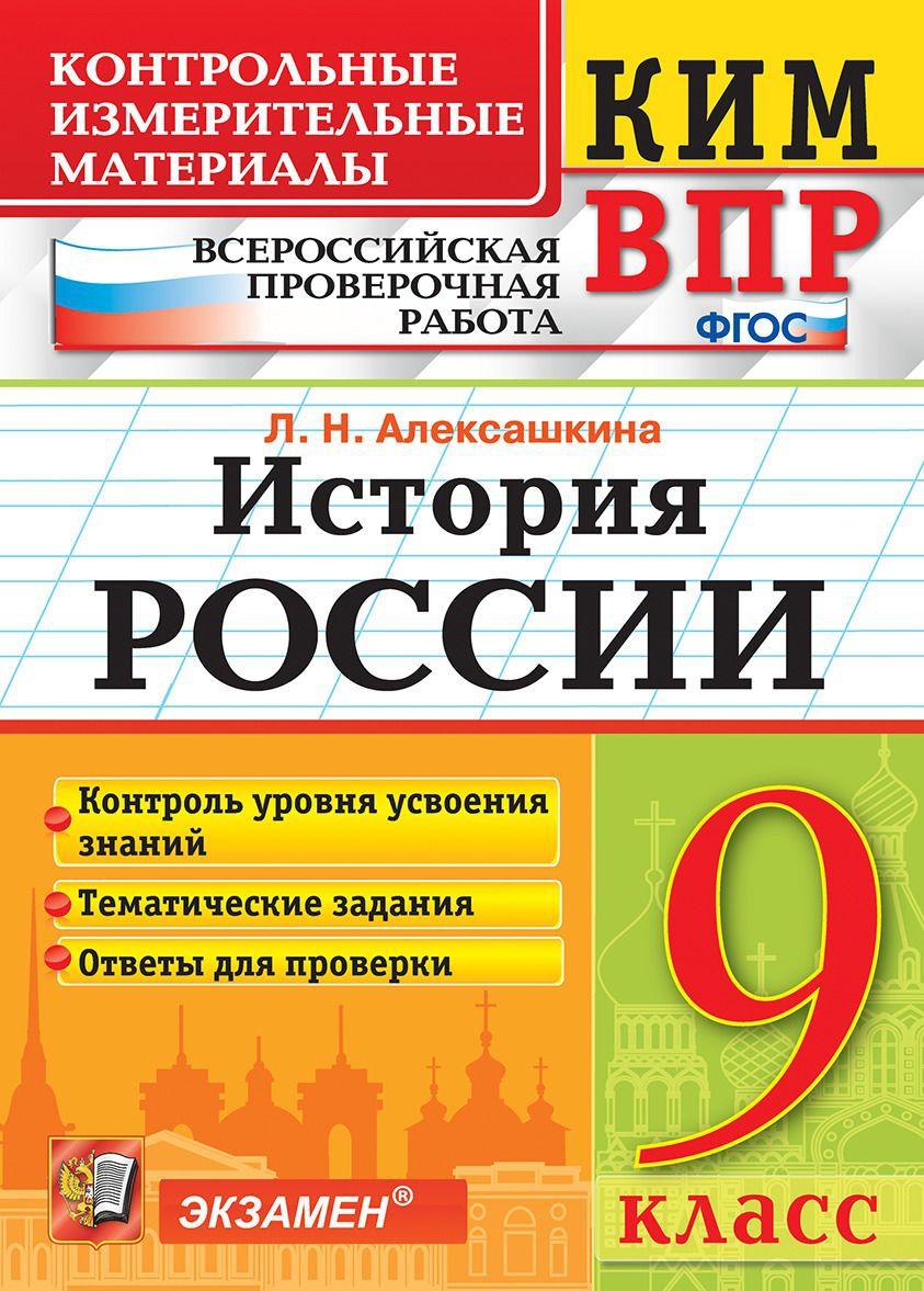 VPR. Istorija Rossii. 9 klass. Kontrolnye izmeritelnye materialy
