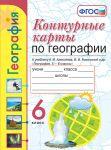 Geografija. 6 klass. Konturnye karty k uchebniku A. I. Alekseeva, V. V. Nikolinoj i dr.