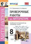 Literatura. 8 klass. Proverochnye raboty k uchebniku V. Ja. Korovinoj i dr.