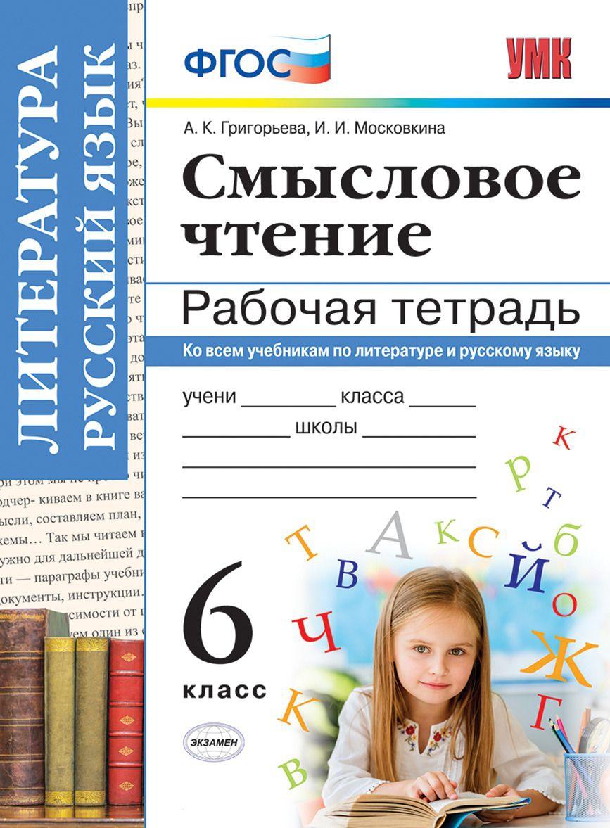 Литература. Смысловое чтение. 6 класс. Рабочая тетрадь