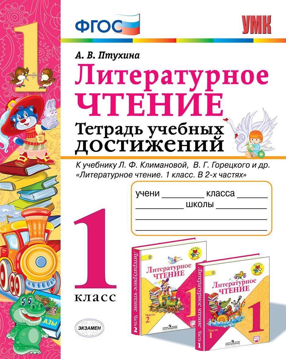 Literaturnoe chtenie. 1 klass. Tetrad uchebnykh dostizhenij k uchebniku L. F. Klimanovoj, V. G. Goretskogo i dr.