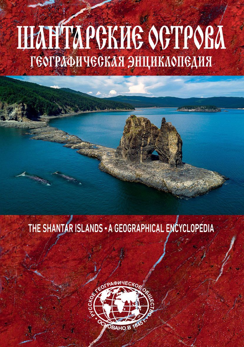 """Geograficheskaja entsiklopedija """"Shantarskie ostrova"""""""