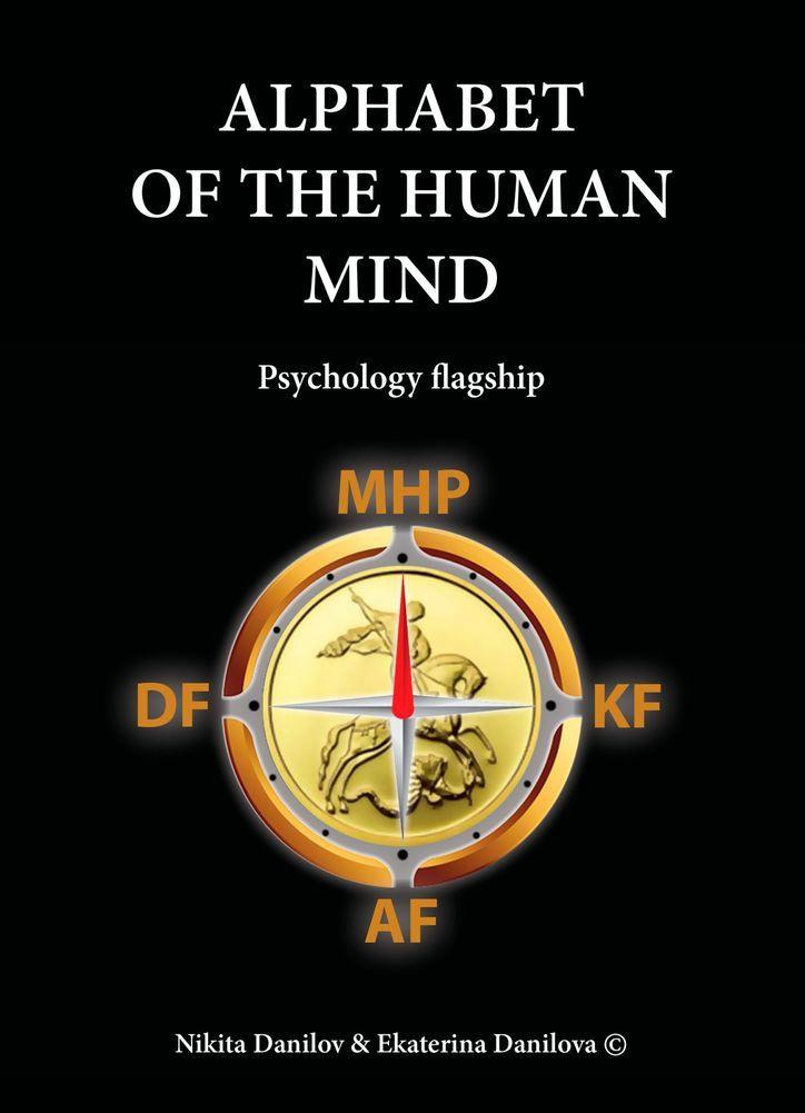 Alphabet of the Human Mind