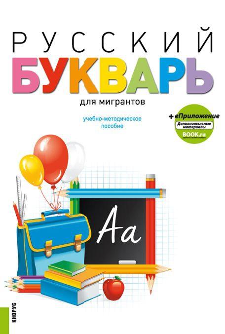 Русский букварь для мигрантов + еПриложение. Учебно-методическое пособие