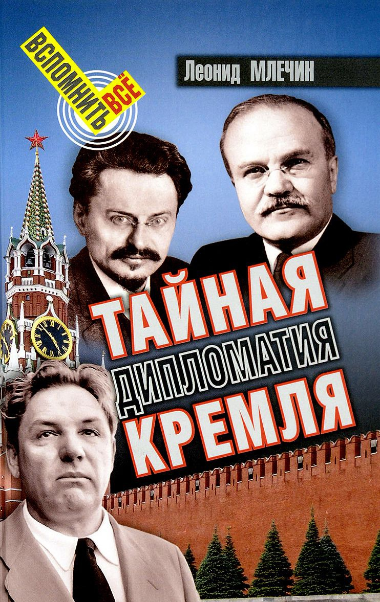Tajnaja diplomatija Kremlja