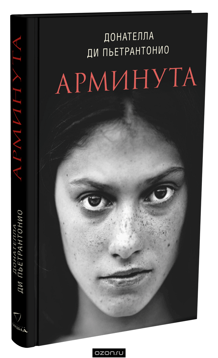 Арминута