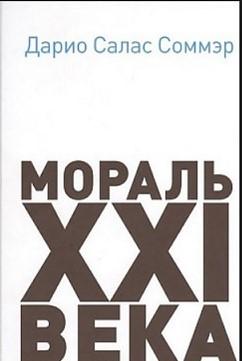 Moral XXI veka