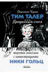 Tim Taler, ili Prodannyj smekh