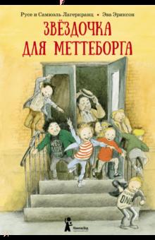 Zvjozdochka dlja Metteborga