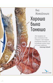 Khorosha byla Tanjusha