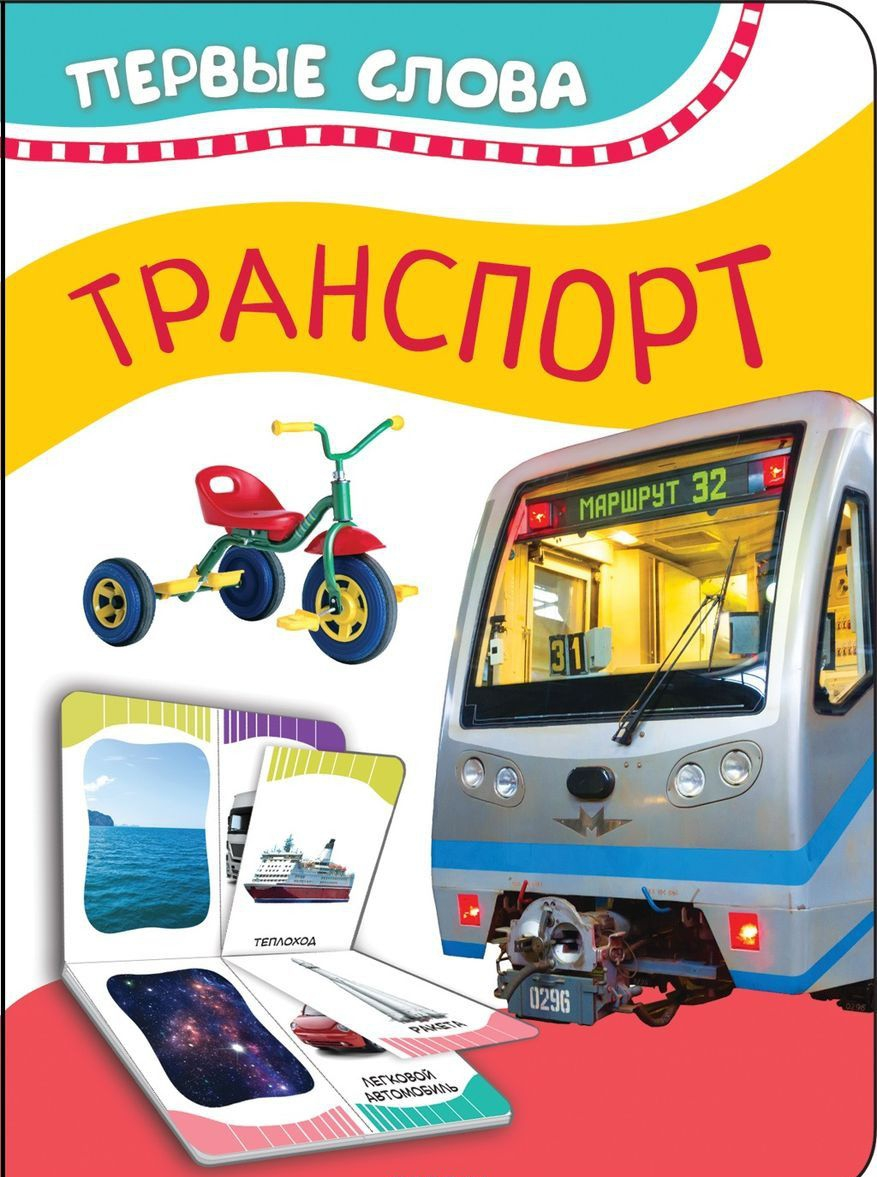 Transport (Pervye slova)