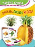 Frukty, ovoschi, jagody (Pervye slova)
