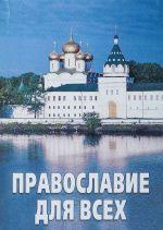 Православие для всех. Книжка-малышка