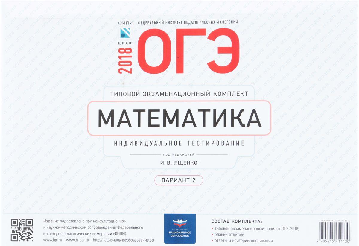 OGE-2018. Matematika. Tipovoj ekzamenatsionnyj komplekt. Variant 2