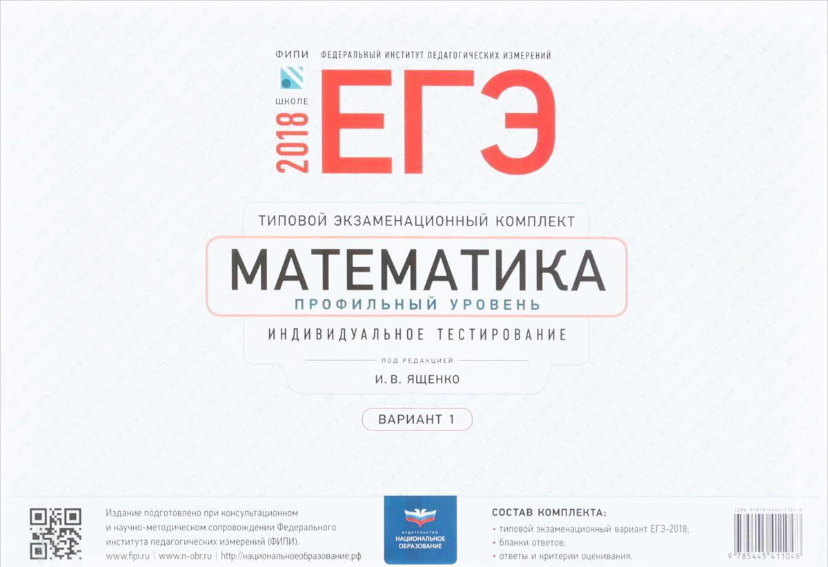 Matematika. Profilnyj uroven. EGE-2018. Variant 1