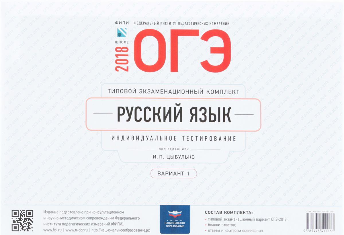 OGE-2018. Russkij jazyk. Tipovoj ekzamenatsionnyj komplekt. Variant 1