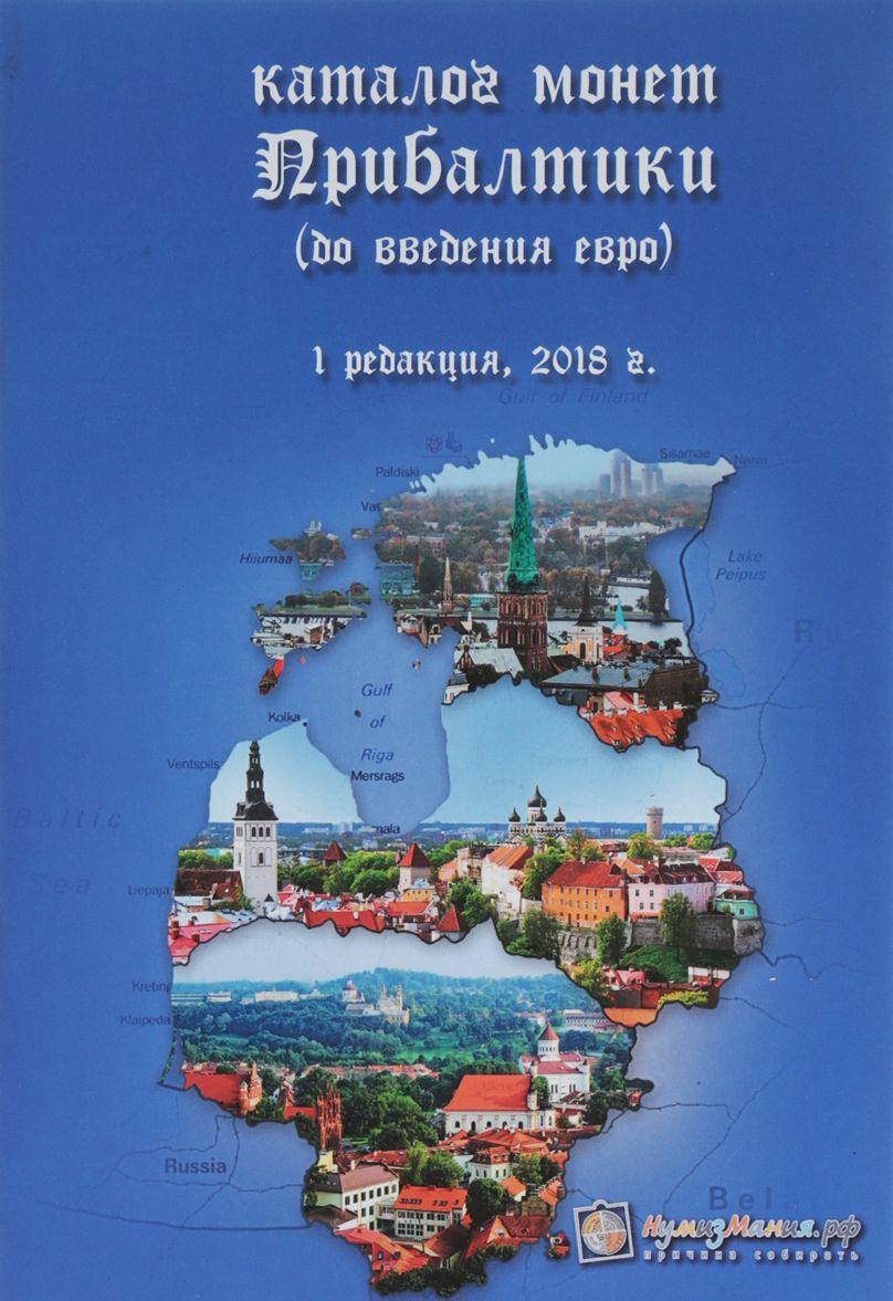 Каталог монет Прибалтики (до введения евро). Редакция 1