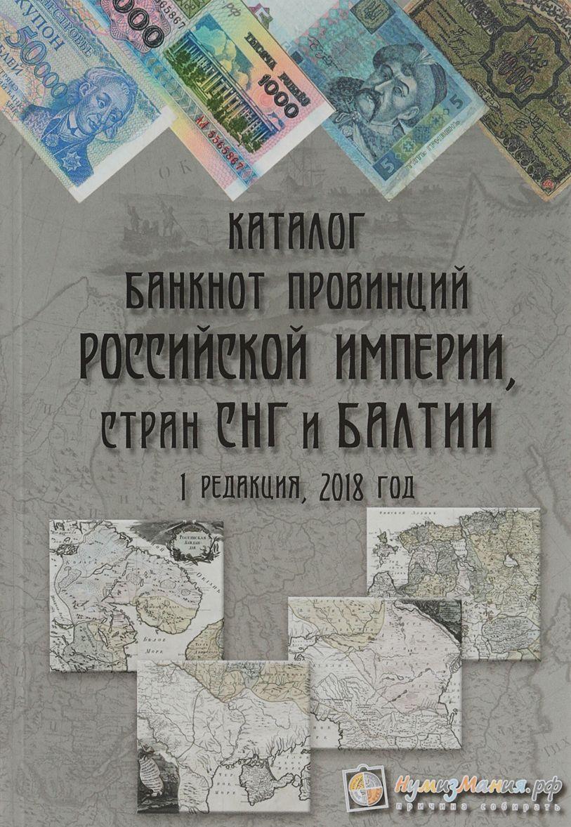 Katalog banknot provintsij Rossijskoj imperii, stran SNG i Baltii. Redaktsija 1